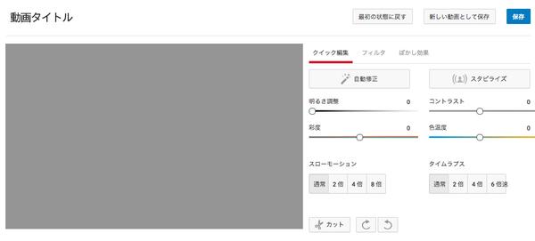youtube動画加工ツール作業画面