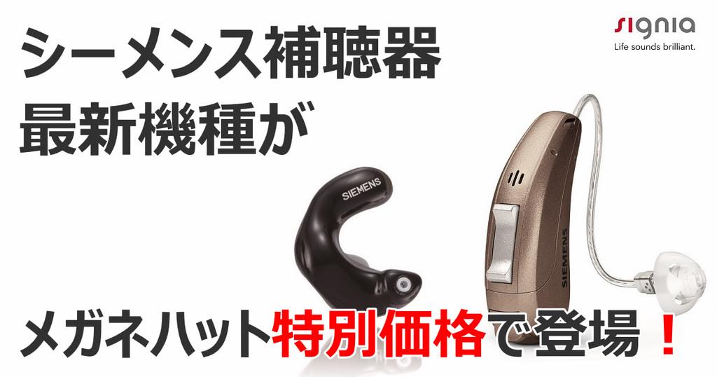 シーメンス・シグニア補聴器最新機種が、メガネハット特別価格で登場