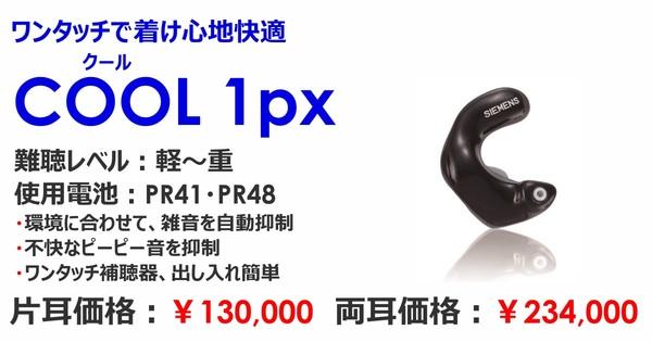 シーメンス・シグニア補聴器 クール1プライマックス メガネハット特別価格
