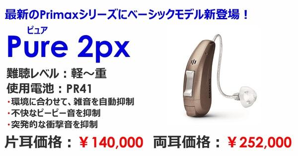シーメンス・シグニア補聴器 ピュア2プライマックス メガネハット特別価格