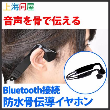 Bluetooth接続 防水 骨伝導イヤホンはコチラ