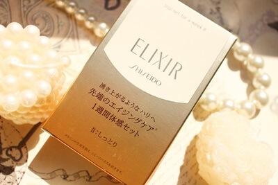 資生堂エリクシール 7日間トライアル