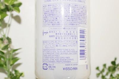 ナチュリエ ハトムギ化粧水 全成分