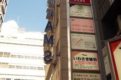 ディオーネ 新宿Premium店
