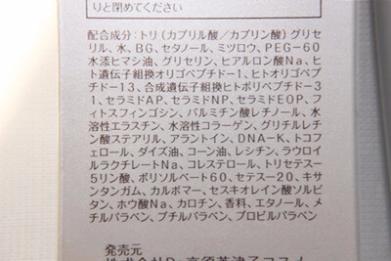 ジュランツ化粧品 ①クリームクレンジング