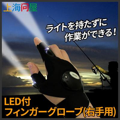 LED付 フィンガーグローブ